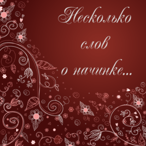 neskolko slov o nachinke 300x300 - Несколько слов о начинке