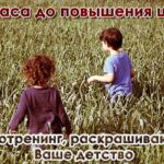 """raskrasim detstvo 150x150 - Аудиотренинг """"30 ярких воспоминаний детства"""""""