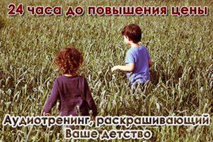 raskrasim detstvo 300x200 - Личностный рост