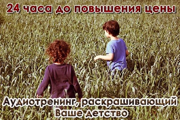 """raskrasim detstvo - Тренинг - Система """"Дизайн Внутренних Состояний"""". День 030"""