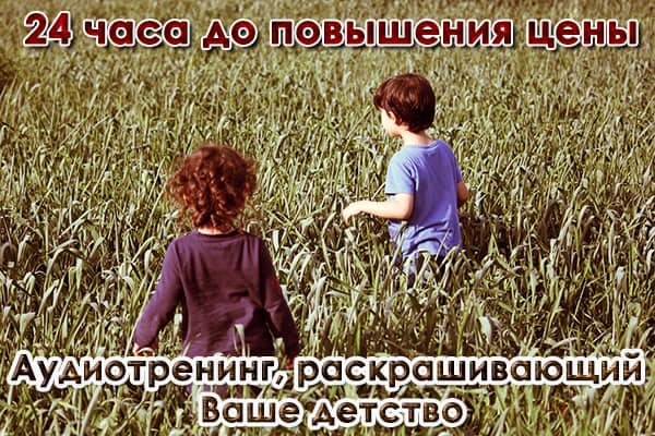 "raskrasim detstvo - Аудиотренинг ""30 ярких воспоминаний детства"""