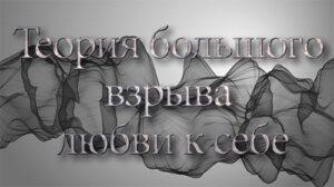 teoriya bolshogo vzryva lyubvi k sebe 300x168 - Теория большого взрыва любви к себе
