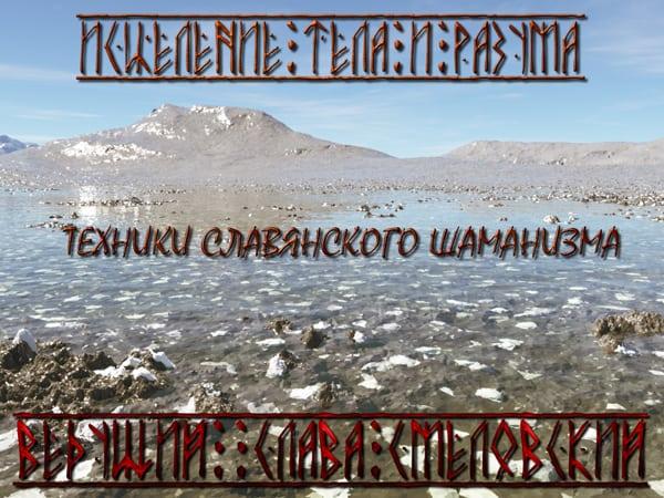 """uumbr1 new - Исцеление тела и разума с помощью техник """"Славянского Шаманизма"""""""