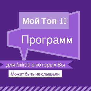 Топ-10 android программ