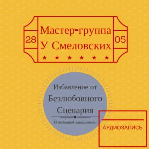 """Аудиотренинг """"Школа У Смеловских - 28.05.14 - Избавление от безлюбовного сценария и любовной зависимости"""""""