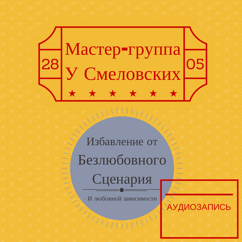 """Master gruppa1 - Аудиотренинг """"Школа У Смеловских - 28.05.14 - Избавление от безлюбовного сценария и любовной зависимости"""""""