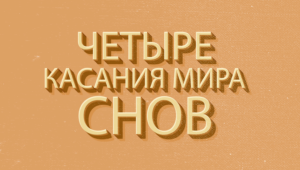 chetyre kasaniya mira snov 300x170 - Четыре касания мира снов
