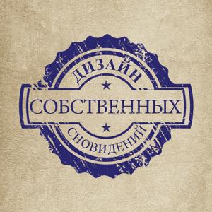 dizayn sobstvennykh snovideniy - Дизайн собственных сновидений