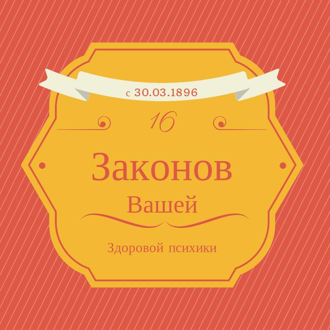 "16 zakonov - Тренинг - Система ""Дизайн Внутренних Состояний"". День 119"