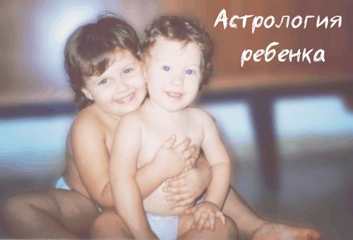 Астрология-ребенка