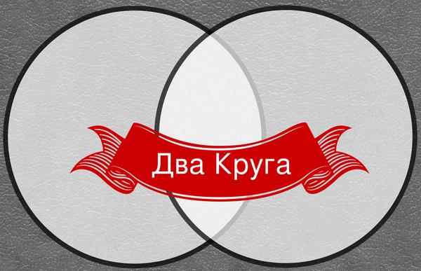 """dva kruga - Тренинг - Система""""Дизайн Внутренних Состояний"""". День 120"""