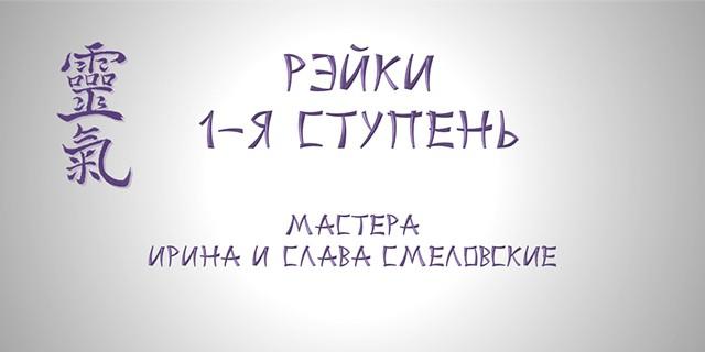 blog post 09.08.14 - Семинар Рэйки-1 - 06.09.14