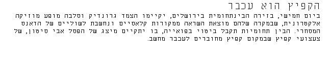 05 04 01 - 05.04.01 Live at Azira Bein Thumit, Jerusalem