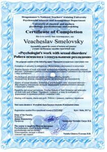 Smelovskiy_Seksrasstroystva_Dragomanova-212x300