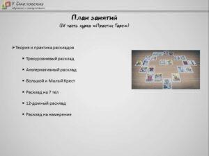 """plan IV chast 300x225 - Курс """"Практик Таро"""""""