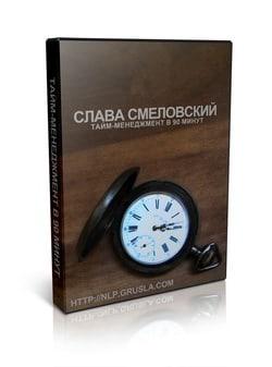 Аудиотренинг: Тайм-менеджмент в 90 минут (ДВС5)