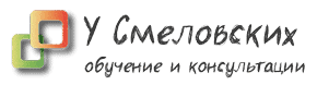 """""""У Смеловских"""": обучение и консультации"""