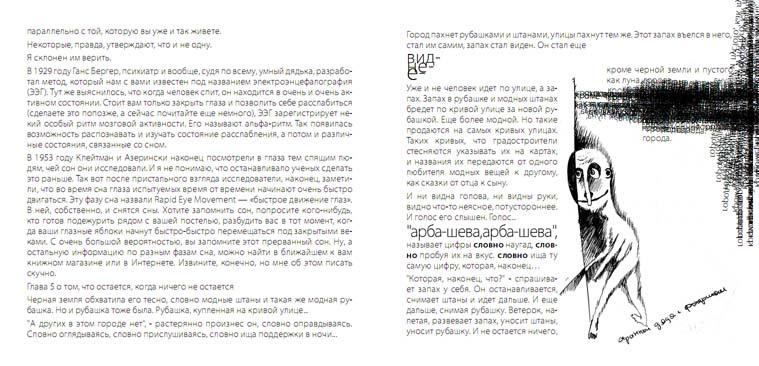 """dream book 1 page 2 - Тренинг - Система """"Дизайн Внутренних Состояний"""". День 000"""