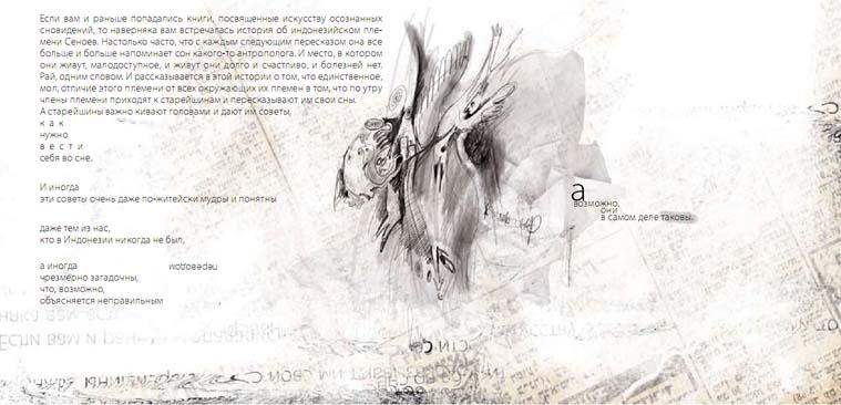 """dream book 1 page 8 - Тренинг - Система """"Дизайн Внутренних Состояний"""". День 000"""