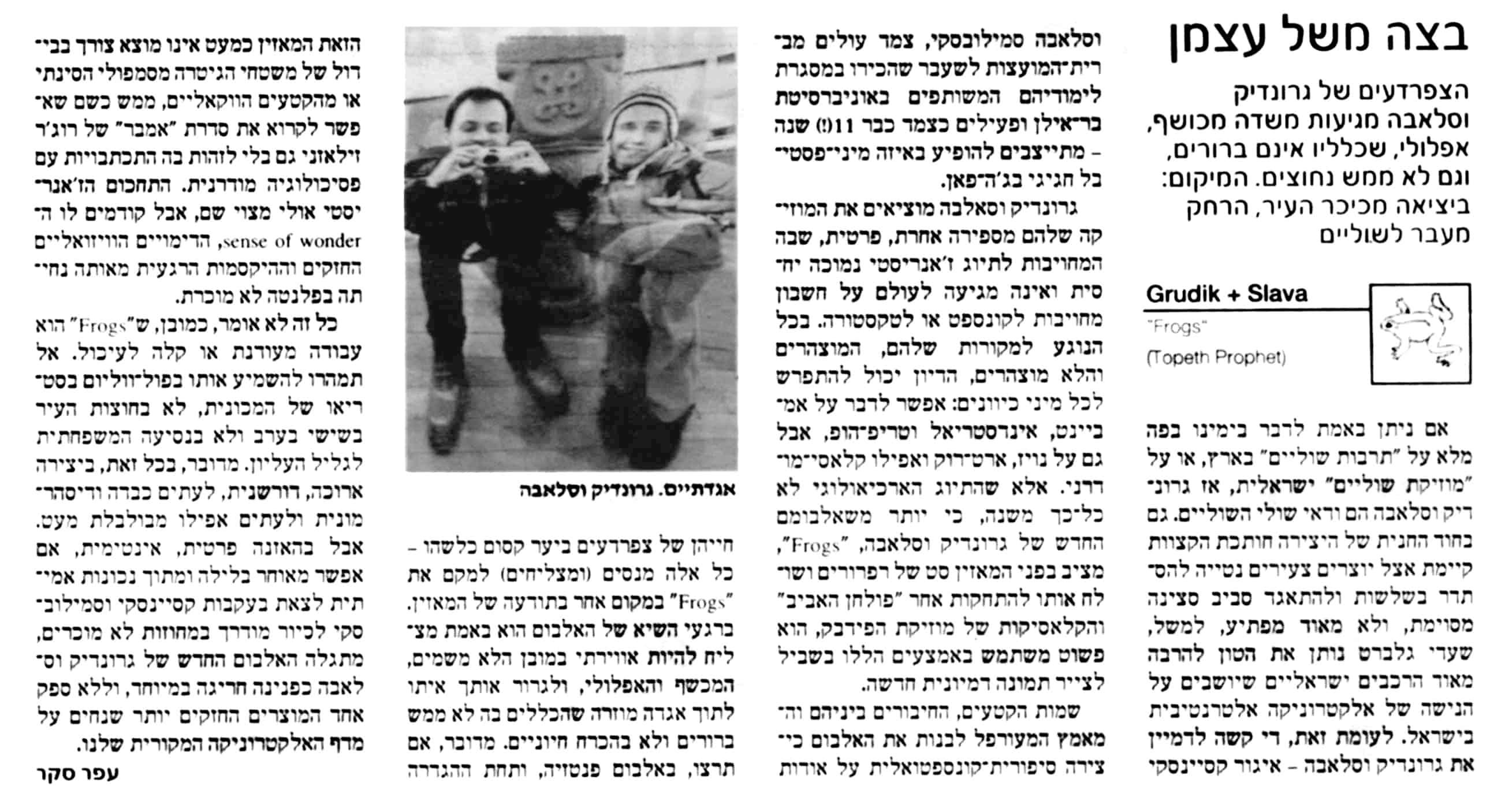 g a001 - Betsa Meshel Azman, Kol Ha-Ir, Frogs