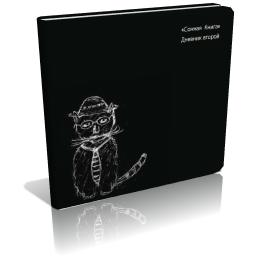 lucid dreams2 - Сонная книга (дневники)