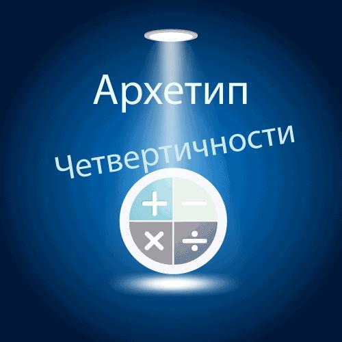 arkhetip chetvertichnosti - Как разобраться в современных психотехниках, или Архетип четвертичности