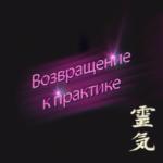 """vozvrashhaemsya k praktike ryeyki 150x150 - Аудиотренинг """"Рэйки. Возвращение к практике"""""""