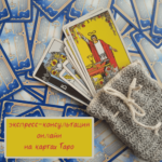 yekspress konsultaciya 150x150 - Экспресс-консультация на Таро в Скайпе