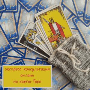 Экспресс-консультация на Таро в Скайпе