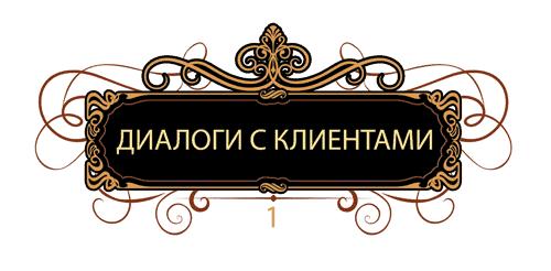 диалоги-с-клиентами-1