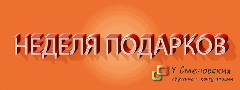 nedelya podarkov - Неделя подарков