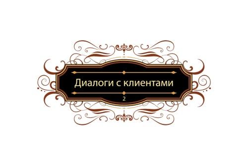 диалоги-с-клиентами-2