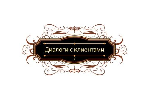 dialogi s klientami 2 - Диалоги с клиентами - 2