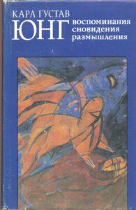karl gustav yung vospominaniya snovideniya razmyshleniya 195x300 - Карл Густав Юнг. Воспоминания, сновидения, размышления
