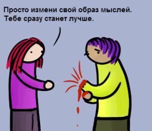onko 2 300x259 - Онкопсихология - азы: искусство достойного ухода