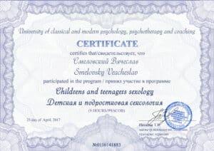 Smelovskiy detskaya seksualnost sertifikat 300x212 - Моя новая специализация - сексолог